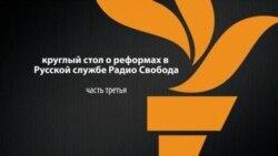 Реформа в Русской службе Радио Свобода. Часть 3