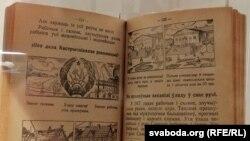 Адзін з экспанатаў выставы «1919. Беларуская! Рэспубліка»
