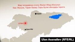 Карта землетрясения в Кыргызстане.