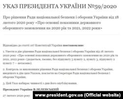 Указ президента України №59/2020