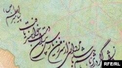Əsginasın üzərində yazılıb: «Elm sürəyya ulduzlarında olsa da, Pars (Fars) yurdunun kişiləri onu ələ keçirəcək»