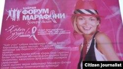 Гүлнара Каримова. Марафонго катышууга чакырган сүрөт. Ташкен. 18-май 2010