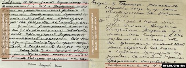 Фрагменти задокументованих допитів Степана Баранюка