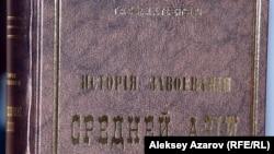 Обложка одного из томов книги М. А. Терентьева. Алматы, май 2012 года.