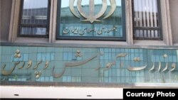 Iran -- Iran's Education ministry headquarters in Tehran, undated.