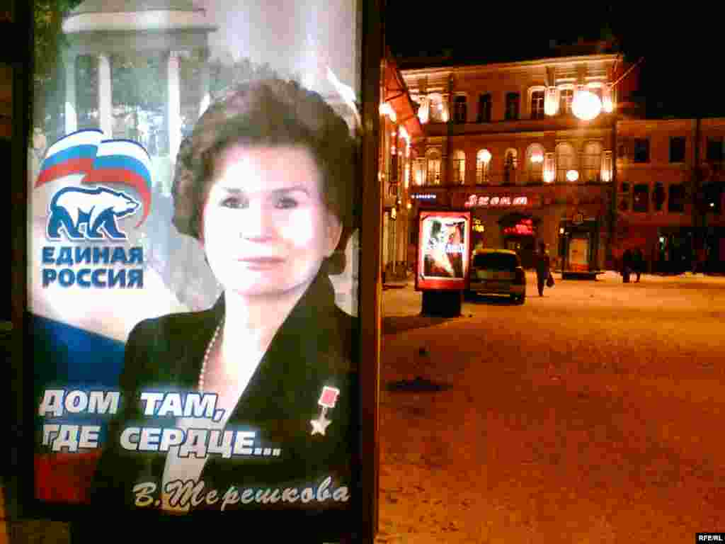 An election billboard for Tereshkova, who ran successfully for a seat in the State Duma with the ruling United Russia party in February 2008