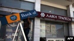 Банка во Кипар