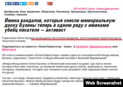 Новина на порталі «Політнавігатор» від 14 липня