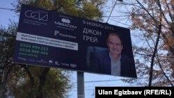 Жон Грейдин сүрөтү түшүрүлгөн баннер. Бишкек