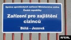 Депортационный лагерь для соискателей статуса беженца. Главная надпись гласит: «Помещение для размещения иностранцев». Чехия, город Бела под Бездезем, июль 2009 года.