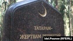 Левашов зиратында татарларга һәйкәл