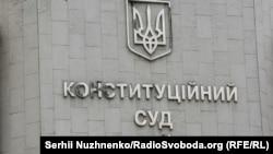 Олександр Тупицький змінив на посаді голови Конституційного суду Наталію Шапталу