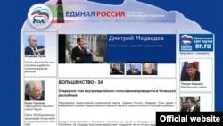 Сайт Чеченского регионального отделения партии «Единая Россия»
