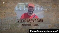 Узеир Абдуллаев