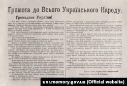 Грамота до всього Українського народу, якою Павло Скоропадський проголошувався гетьманом всієї України, 29 квітня 1918 року
