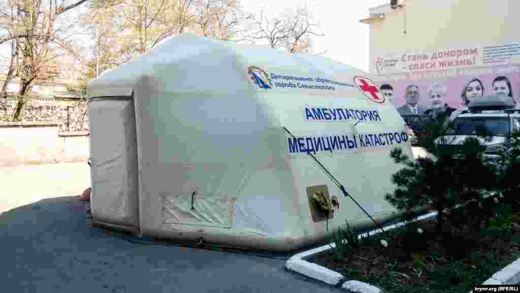 У Севастополі перед приймальним відділенням 1-ї міськлікарні розгорнули намет медицини катастроф російського МНС у Криму