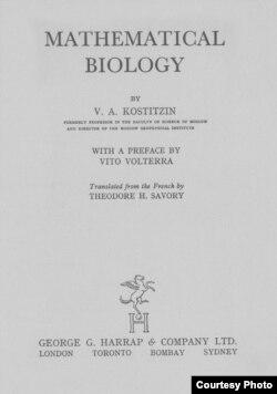 Книга В.Костицына о математической биологии, 1939