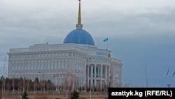 Қазақстан президентінің резиденциясы - Ақорда.