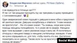 #забулазапитатьумарченка: мережею шириться флешмоб через сексистський допис посадовця з Запоріжжя