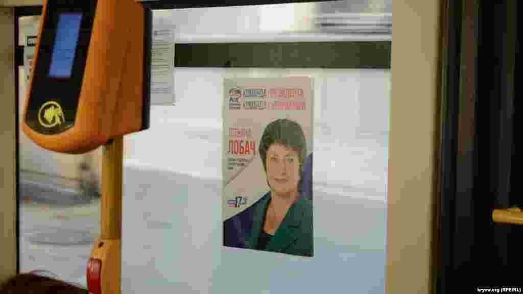Рекламна листівка в тролейбусі 5-го маршруту в Севастополі, 18 вересня