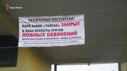 Парк левів «Тайган» отримав гуманітарну допомогу з Москви