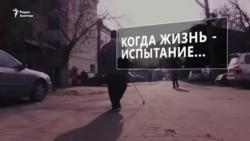 «Когда жизнь - испытание…». Как живут кыргызстанцы с инвалидностью