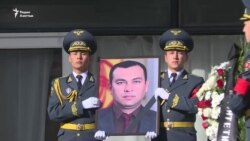 В Кыргызстане простились с Темиром Джумакадыровым