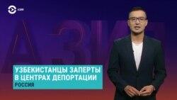 Азия: узбекистанцы заперты в депортационных центрах в России