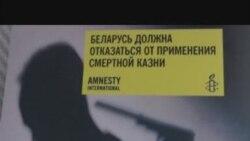 Беларусы і сьвет супраць сьмяротнай кары