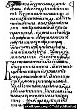 «Слово про закон і благодать» – давньоукраїнський богословський трактат ХІ століття. Найдавніша пам'ятка оригінальної літератури України-Руси. Написаний у 1037–1050 роках