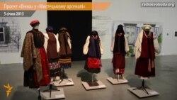 У «Мистецькому арсеналі» відкрили «Вікна» в Україну