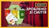 Зроблено із сміття: електроенергія та компост. Як працює найбільший завод з переробки сміття у Словенії