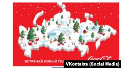 Карта России в «ВКонтаке», на которой аннексированный Крым указан как территория РФ.