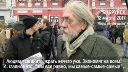 """Марш нетунеядцев"" в Бобруйске"