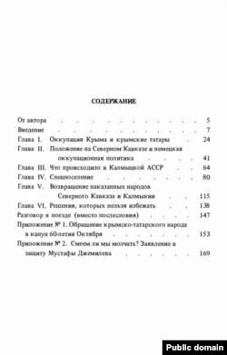 Содержание книги «Наказанные народы»