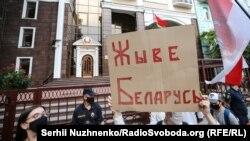Акція відбулася біля посольства Білорусі у Києві
