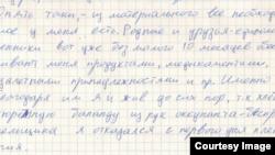 Фрагмент листа Володимира Балуха з СІЗО