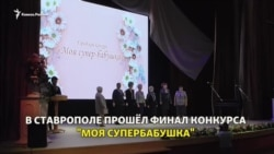"В Ставрополе выбирали ""Супер-бабушку"""