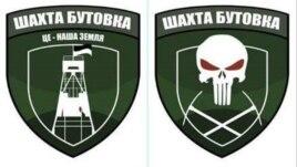 Макет шеврона солдат, несущих службу на шахте