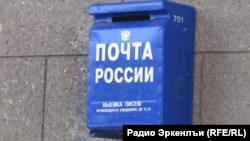 Mail Box, Russia