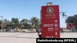 Біля місця проведення глобальної конференції зі зміни клімату у Марокко, Марракеш, 20 листопада 2016 року