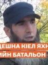 Украинехь санкцеш кхайкхийна нохчийн батальонна