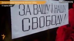 Дніпропетровці мітингували на підтримку жителів Сибіру