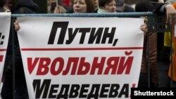 Мітынг супраць карупцыі ва ўрадзе Дзьмітрыя Мядзьведзева. Масква, 8 красавіка 2017 году