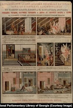 ავტორი: უცნობია სახელწოდება: გაასუფთავეთ სხვენი, კიბეები, დერეფნები და ეზოები საწვავი ნაგვისა და ხარახურისაგან გამომცემლობა: ტექნიკა და შრომა წელი: 1942
