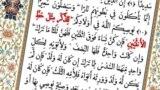 آیه ۱۱ از سوره نسا که بر سهم دو برابری مردان نسبت به زنان در ارث تأکید میکند.