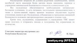 Письмо-ответ из министерства внутренних дел Казахстана на запрос Азаттыка о диссиденте Ароне Атабеке.