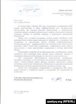 Азаттықтың диссидент Арон Атабек туралы сауалына Қазақстан ішкі істер министрлігінің жауап хаты.
