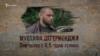 Історія політв'язня: Мустафа Дегерменджи (відео)