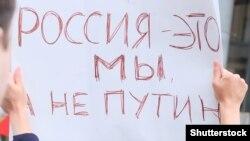 Плакат на антивоєнній акції в Москві, 15 березня 2014 року